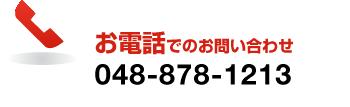 お電話でのお問い合わせ:048-878-1213