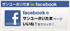サンユーさいたま in Facebook