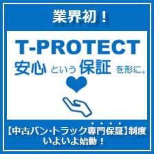 T-PROTECT 安心という保証を形に